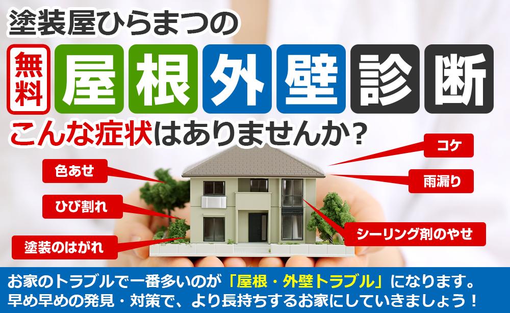 ひらまつ建装の無料屋根外壁診断 こんな症状はありませんか?家のトラブルで一番多いのが「屋根・外壁トラブル」になります。 早め早めの発見・対策で、より長持ちする家にしていきましょう!
