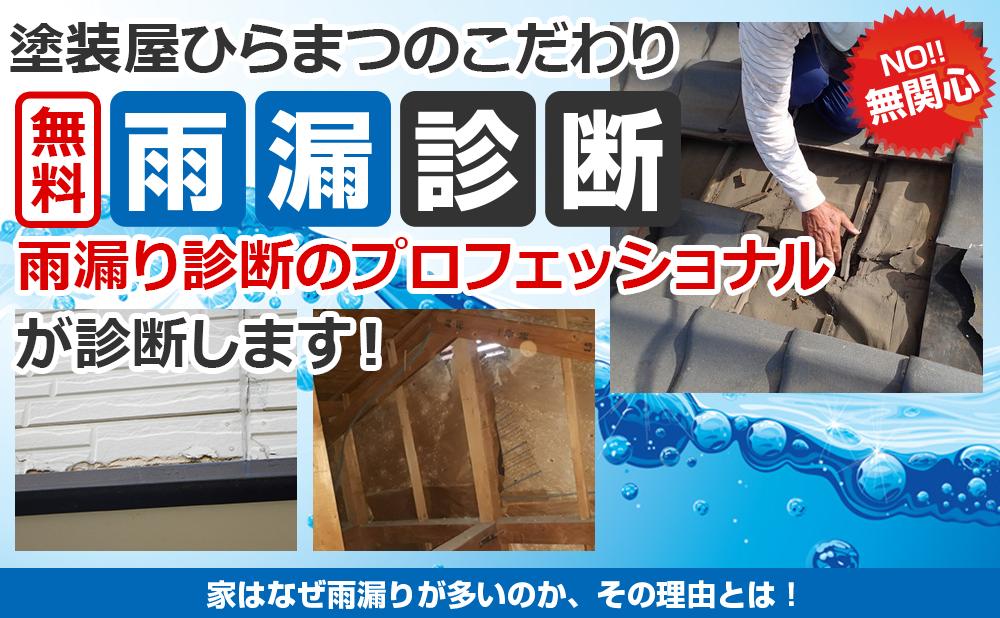 塗装屋ひらまつのこだわり無料雨漏診断雨漏り診断のプロフェッショナルが診断します!