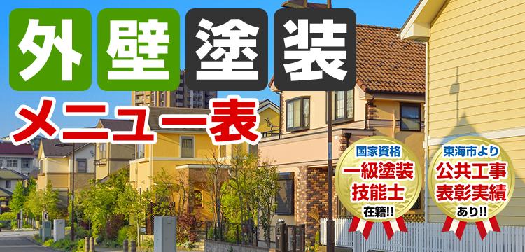 外壁塗装 メニュー表 国家資格一級塗装技能士在籍!!東海市より公共工事表彰実績あり!!