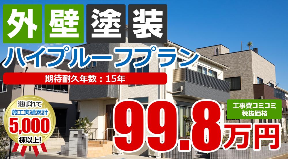 無機プラン塗装 998000万円