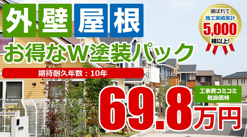 お得な外壁屋根塗装Wパック塗装 税込76.7万円