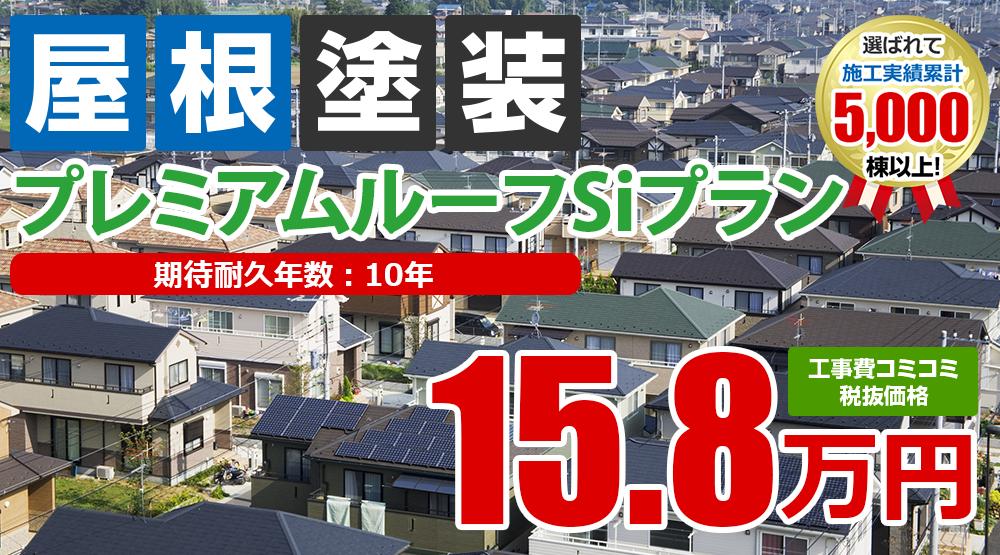 シリコンプラン塗装 158000万円