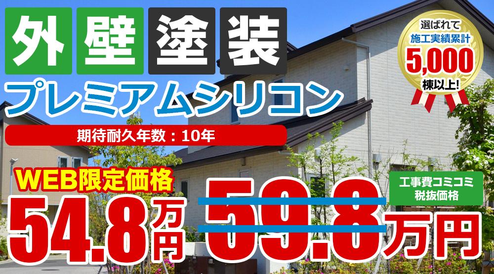 シリコンプラン塗装 548000万円