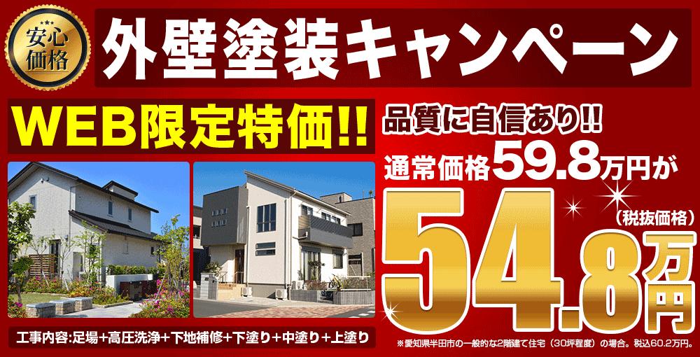 外壁塗装キャンペーン web限定特価!!