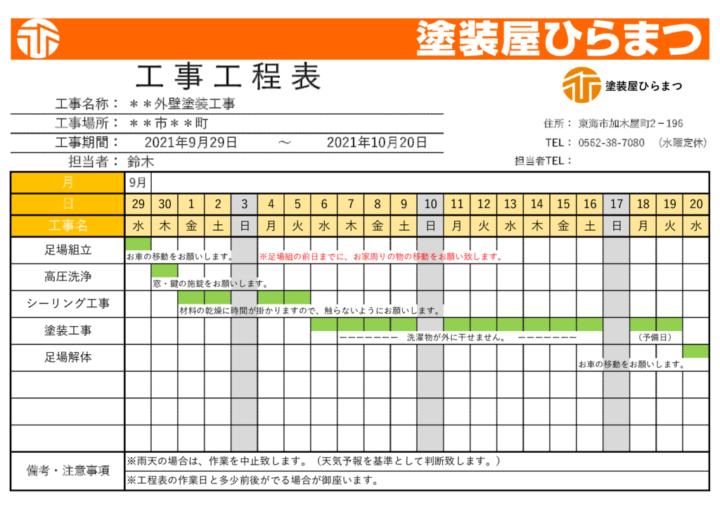 工程表のサムネイル