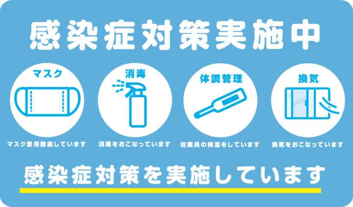 知多市 リフォーム
